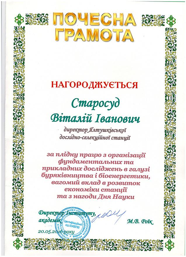 грамота6